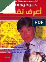 كتاب اعرف نفسك للدكتور ابراهيم الفقي