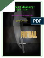 114113104 Soccer Glossary