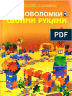 Докучаева Н. Головоломки своими руками (1997)