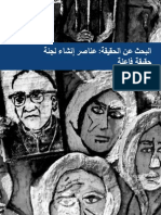 ICTJ Book Truth Seekig 2013 Arabic