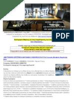 Ψυχολογία πελάτη - Διαχείριση παραπόνων - Φορολογική προστασία επιχείρησης