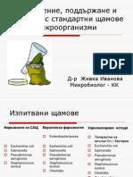 Съхранение, поддържане и работа със стандартни щамове микроорганизми.  Salmonella, Escherichia coli, Pseudomonas aeruginosa, Staphylococcus aureus, Clostridium, Candida albicans, Candida albicans, Референтен щам, Приложение на културите от микроорганизми в практиката, Видове култури от МО. Методи за съхранение на МО в колекции.