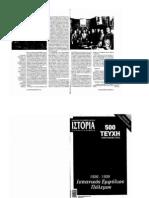 Guerra Civil Española y grecia-En griego
