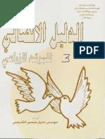 كتاب الاتصال ج3_98-185 الشرجبي