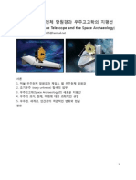 James Webb Space Telescope and the Space Archaeology