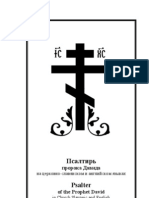 Slavonic _ English Psalter