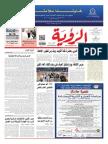 Alroya Newspaper 09-03-2014.pdf