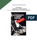 Soviet Lunar Lander