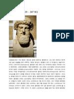 플라톤 (Platon)