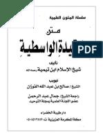 Al 'Aqeedah Al Wasitiyyah