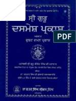 Sri Guru Dasmesh Parkash - Giani Kartar Singh Classwalya