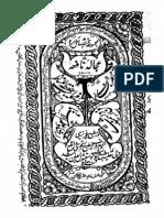 Majmua a -I- Khamsa Rasil -E- Urdu