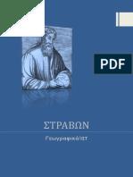 ΣΤΡΑΒΩΝ-Γεωγραφικά (ΙΣΤ)- http://www.projethomere.com