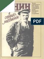 Ленин в сердцах миллионов