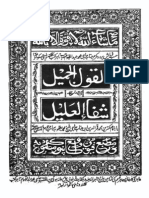 Al Qoulal Jameel  ( Urdu Translation )
