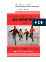 Petros Pavlidis-Kerdise Th Zoh Sou Se 40 Hmeres