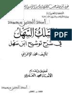 الافراني المسلك السهل في شرح توشيح ابن سهل.pdf