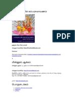 kambaramayanam in tamil