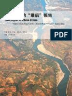"""中国江河的""""最后""""报告"""