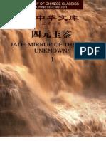《四元玉鉴 1 汉英对照》大中华文库