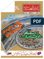Banat-e-Ahlesunnat (15) March 2011