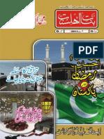 Banat-e-Ahlesunnat (20) August 2011
