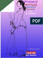 Pathummayude Aadu Download