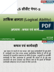 Online Coaching CSAT Paper 2 Logical Ability 29A