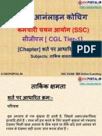 Hindi Online Coaching SSC CGL Tier 1 Reasoning Chapter-13