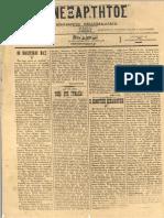 ΑΝΕΞΑΡΤΗΤΟΣ 9 ΙΟΥΝΙΟΥ 1908 .