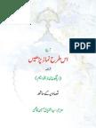 Shia Namaz (With Pictures)