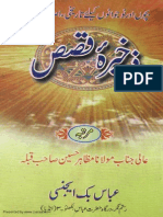 ZakhiraeQasas