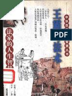 【中华百家人生智慧丛书】王霸与法术-法家的人生智慧