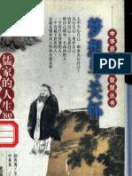 【中华百家人生智慧丛书】梦想与关怀-儒家的人生智慧