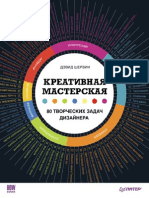 80 creative lessons.pdf