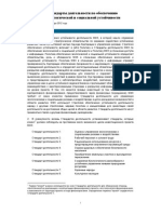 Performance Standards on Environmental and Social Sustainability (Russian) - 2012 Edition