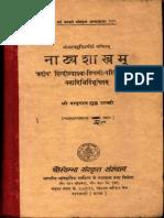 Hindi Natya Shastra II - Babu Lal Shukla Shastri