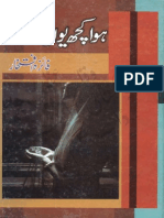 Huwa Kuch Yun Kay by Faiza Iftikhar Urdu Novels Center (Urdunovels12.Blogspot.com)