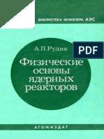 0866650 0492F Rudik a p Fizicheskie Osnovy Yadernyh Reaktorov