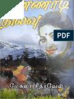 131 Mc Kannadi Nilavu Cc
