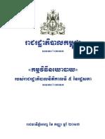 Political Platform Royal Government Cambodia 5th