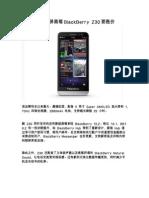 传5英寸全触屏黑莓BlackBerry Z30要涨价