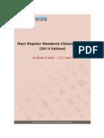 Most Popular Mandarin Chinese Words (2014 Edition)