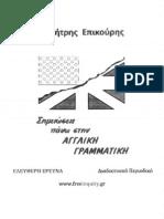 ΓΡΑΜΜΑΤΙΚΗ ΓΑΛΛΙΚΩΝ.pdf