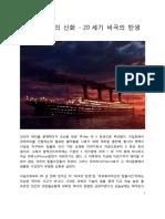 타이타닉호의 신화