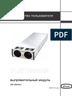 Руководство пользователя_Flatpack2_48_2000_Ru