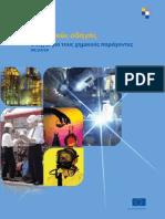 Πρακτικός Οδηγός - Οδηγία 98-24-ΕΚ για τους χημικούς παράγοντες