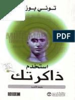أستخدم_ذاكرتك_توني_بوزان.pdf