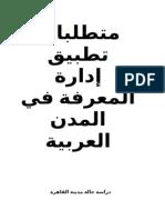 متطلبات تطبيق إدارة المعرفة في المدن العربية