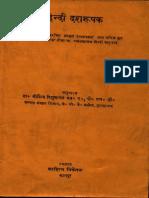 Hindi Dashrupaka - Dr. Govind Trigunayat